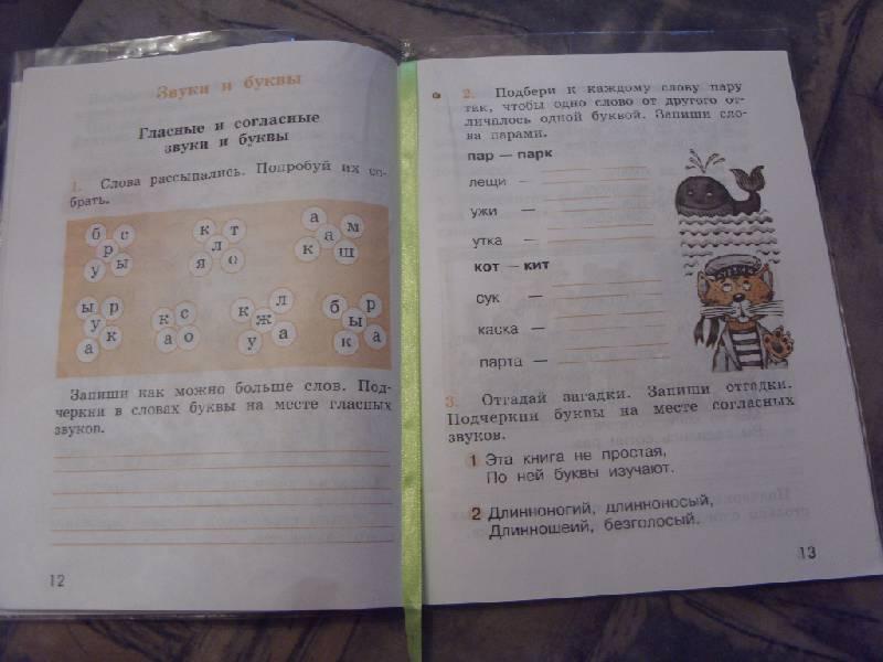 класс решебник хохлова по языку рабочая тетрадь русскому 3