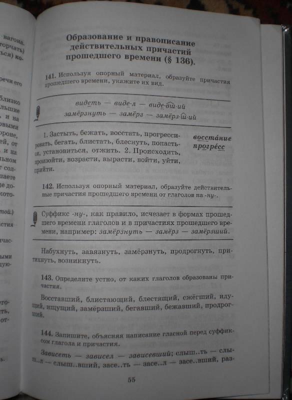 Иллюстрация 7 из 9 для книги Русский язык. Практика. 7 класс: учебник для