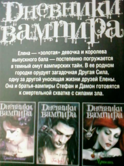 Скачать книгу вампиры правят балом 2