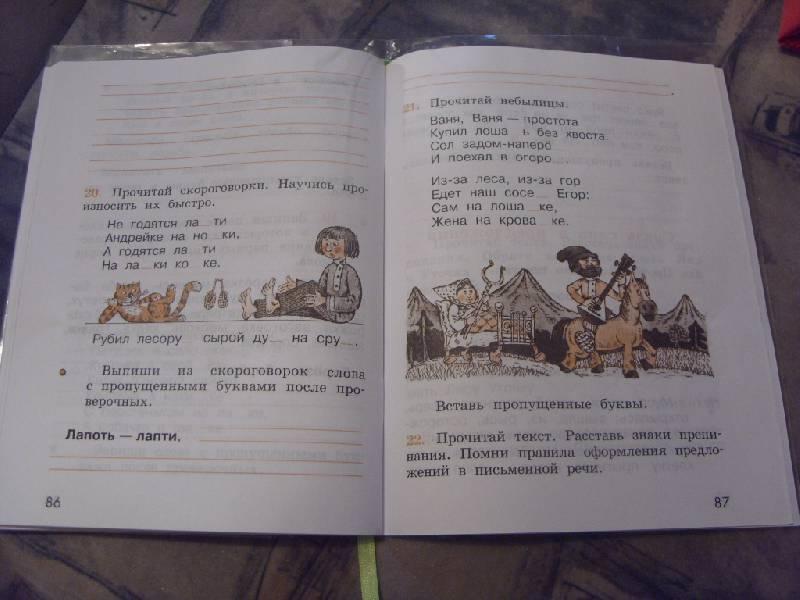 3 языку класс решебник рабочая хохлова по тетрадь русскому