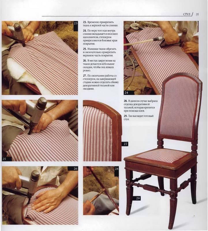 Материалы для перетяжки мебели своими руками 95