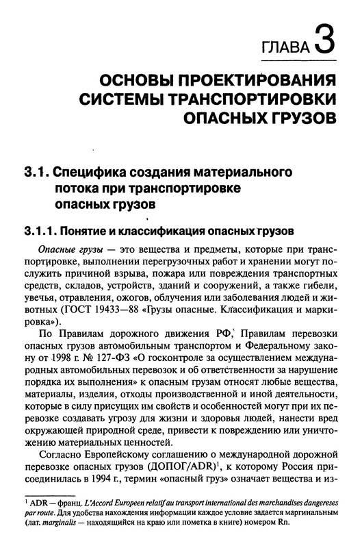 Иллюстрация 11 из 31 для Транспортно-технологические схемы перевозок отдельных видов грузов - Троицкая...