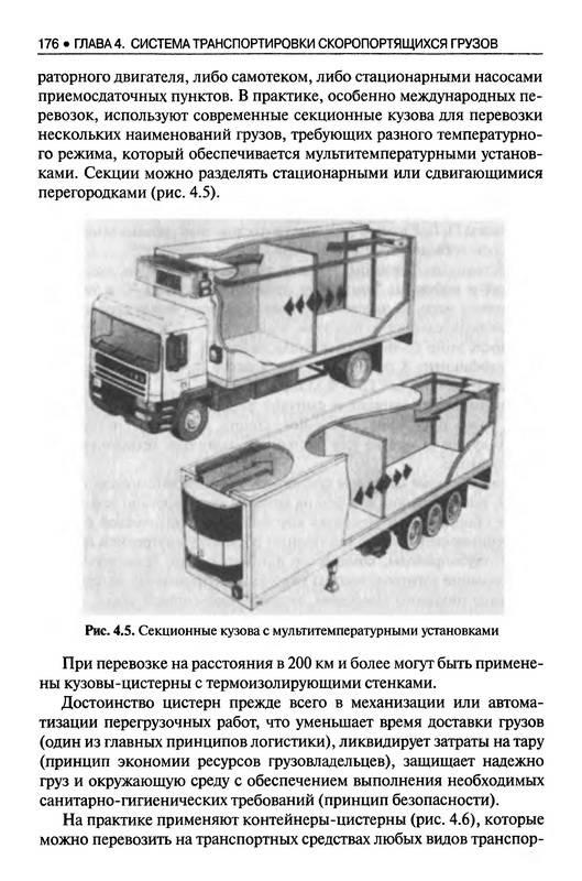 Иллюстрация 14 из 31 для Транспортно-технологические схемы перевозок отдельных видов грузов - Троицкая...