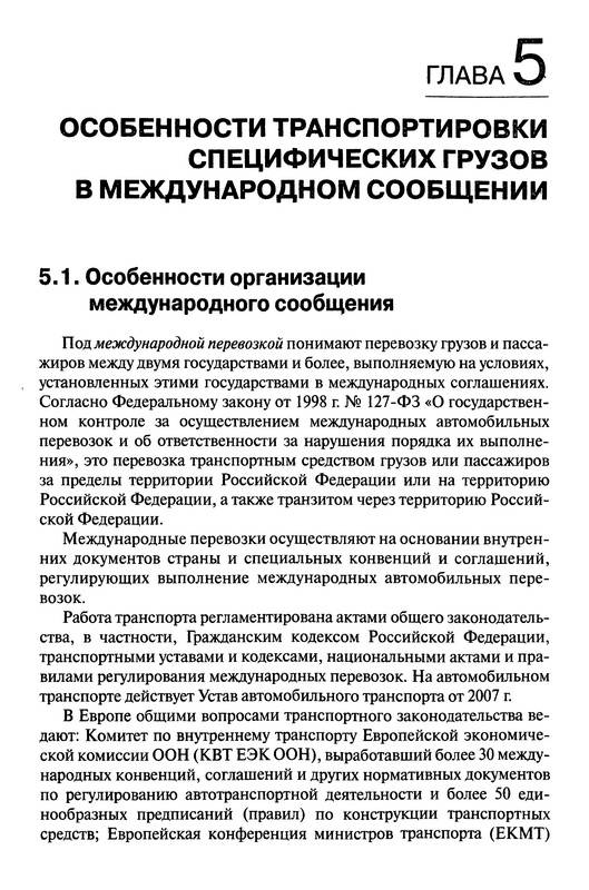Иллюстрация 15 из 31 для Транспортно-технологические схемы перевозок отдельных видов грузов - Троицкая...