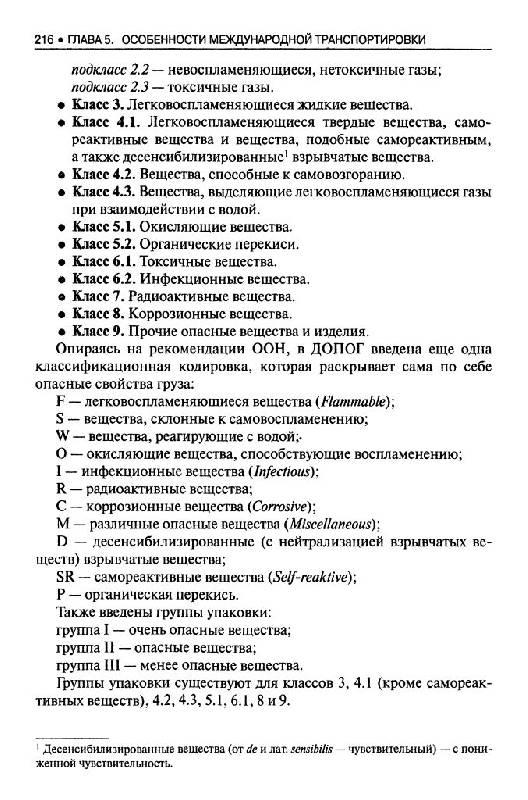 Иллюстрация 31 из 31 для Транспортно-технологические схемы перевозок отдельных видов грузов - Троицкая...