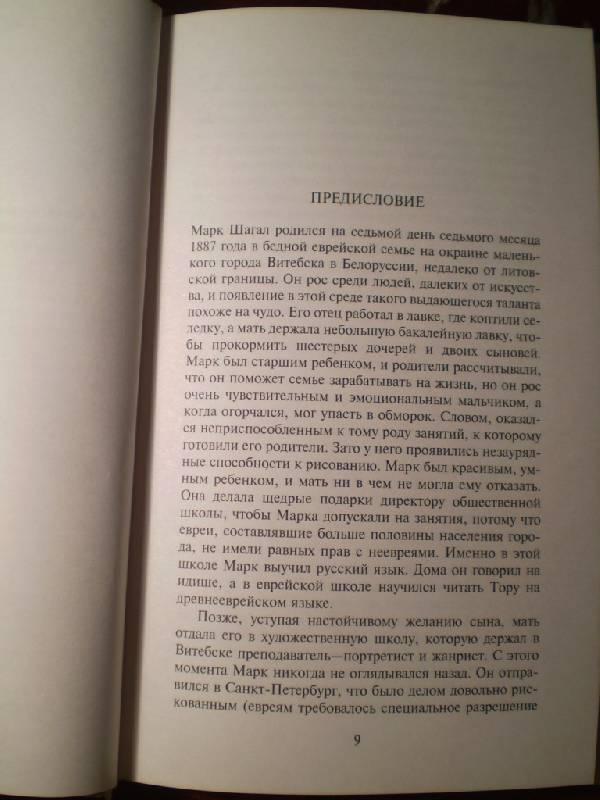Иллюстрация 1 из 3 для Моя жизнь с Шагалом: Семь лет изобилия - Вирджиния Хаггард   Лабиринт - книги. Источник: Элджери