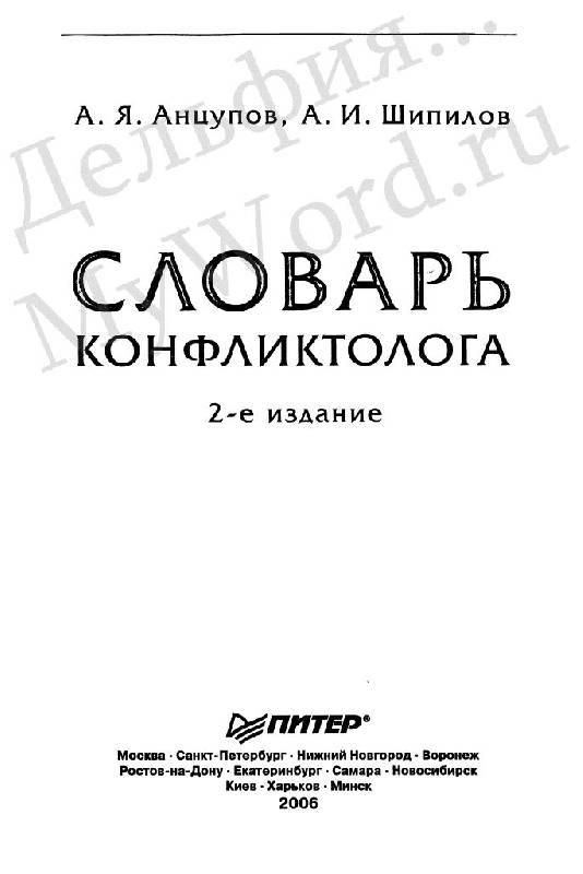 Иллюстрация 1 из 15 для Словарь конфликтолога. 2-е издание - Анцупов, Шипилов   Лабиринт - книги. Источник: Юта