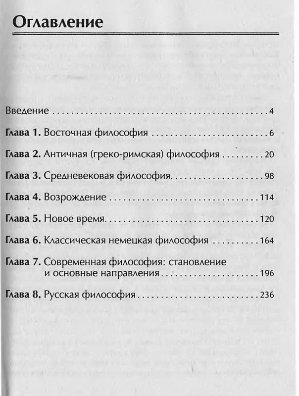 """Иллюстрация 21 к книге  """"История философии в схемах и комментариях """", фотография, изображение, картинка."""