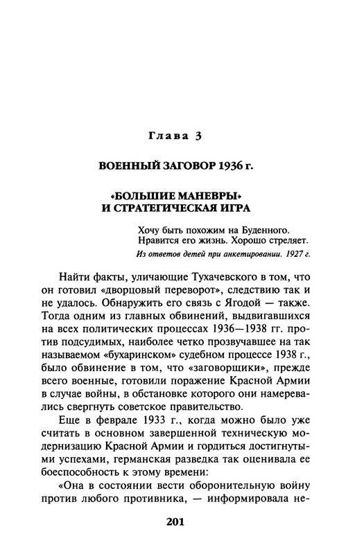 1937 Заговор Был Автор Сергей Минаков