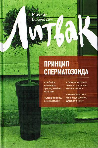 litvak-psihologicheskoe-metod-spermatozoida