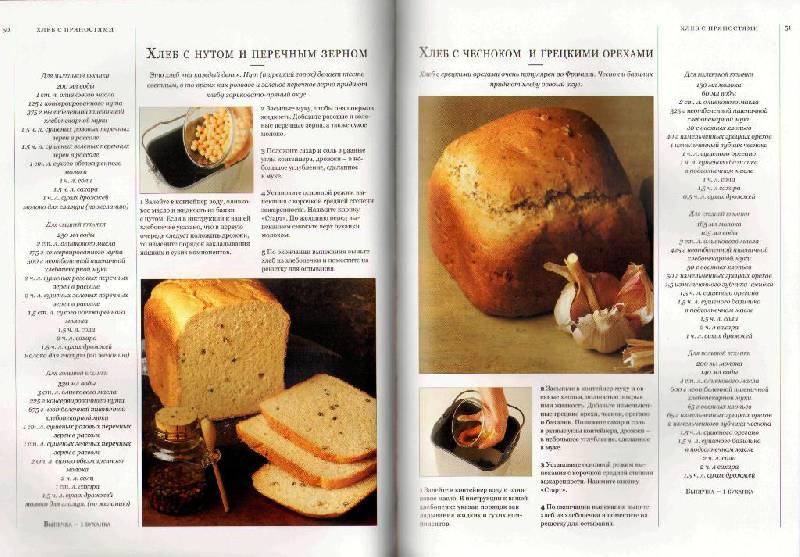 хлебопечка хитачи рецепты выпечки