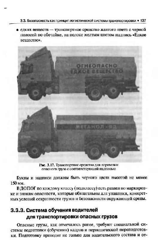 """Рецензии покупателей на  """"Транспортно-технологические схемы перевозок отдельных видов грузов """" ."""