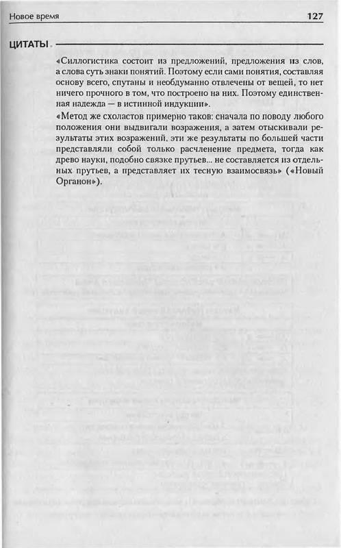 """Иллюстрация 24 к книге  """"История философии в схемах и комментариях """", фотография, изображение, картинка."""