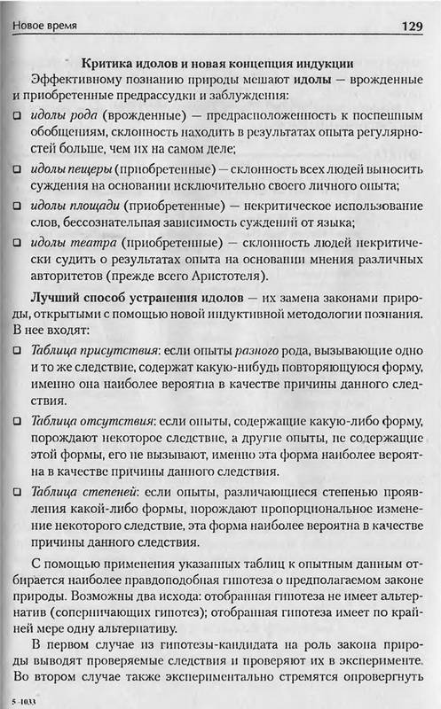 """Иллюстрация 26 к книге  """"История философии в схемах и комментариях """", фотография, изображение, картинка."""
