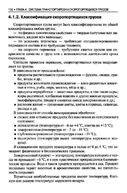Иллюстрация 23 из 31 для Транспортно-технологические схемы перевозок отдельных видов грузов - Троицкая...
