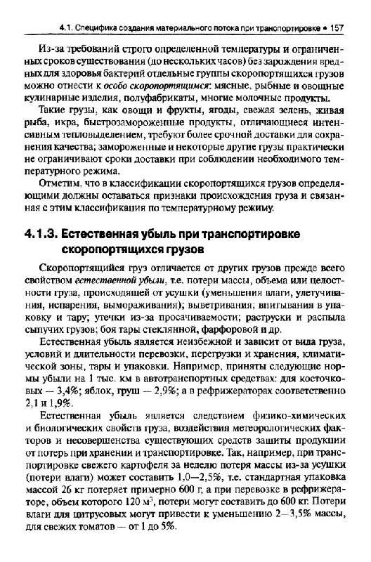 Иллюстрация 24 из 31 для Транспортно-технологические схемы перевозок отдельных видов грузов - Троицкая...