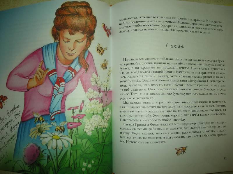 Дневник Коли Синицына Аудиокнига