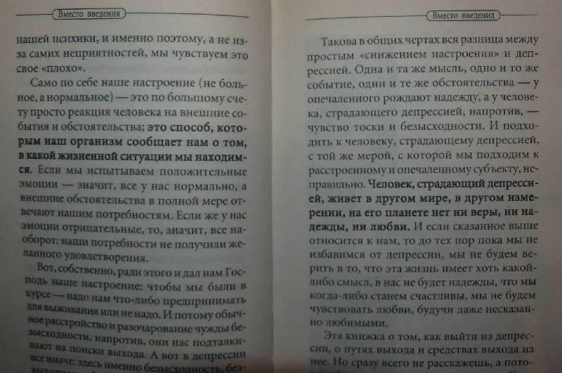 Иллюстрация 1 из 8 для Средство от депрессии. Практическое пособие - Андрей Курпатов | Лабиринт - книги. Источник: zair