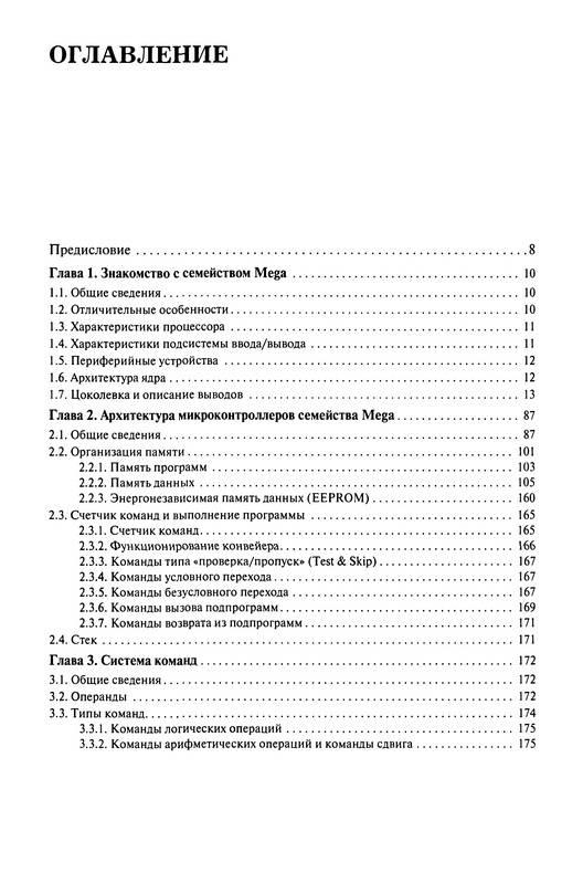 Иллюстрация 1 из 12 для AVR микроконтроллеры семейства Mega. Руководство пользователя - А.В. Евстифеев   Лабиринт - книги. Источник: Ялина