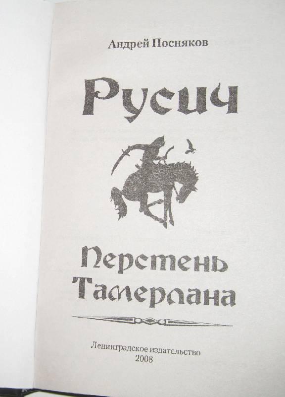 Иллюстрация 1 из 2 для Русич-1. Перстень Тамерлана - Андрей Посняков | Лабиринт - книги. Источник: alef-tina