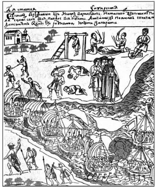 Иллюстрация 1 из 12 для Ермак - Руслан Скрынников   Лабиринт - книги. Источник: Ялина