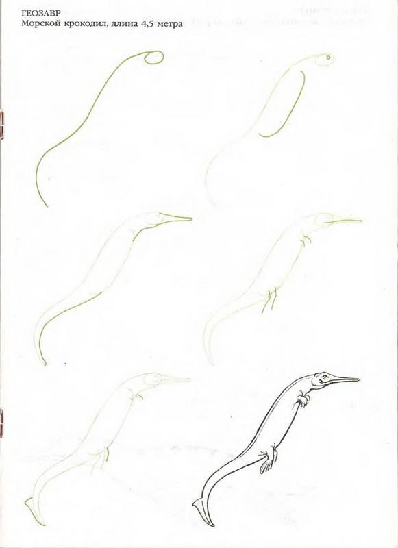 Иллюстрация 1 из 16 для Рисуем 50 динозавров и других доисторических животных - Ли Эймис | Лабиринт - книги. Источник: Ялина