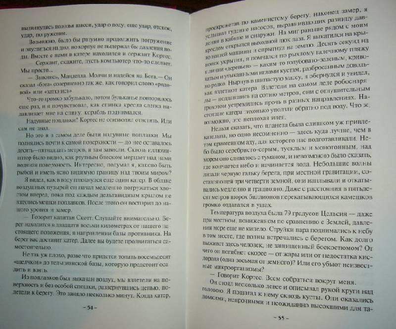Иллюстрация 1 из 2 для Бесконечная война - Джо Холдеман | Лабиринт - книги. Источник: Blackwinged108