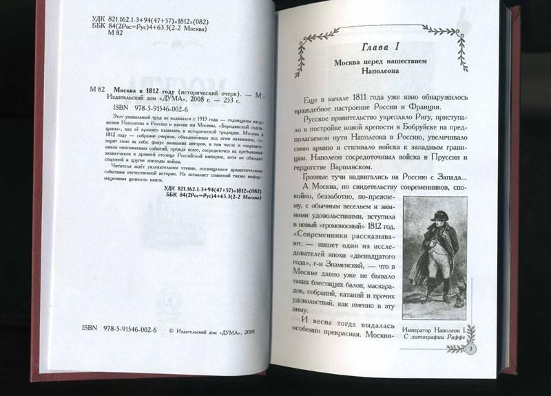 Иллюстрация 1 из 3 для Москва в 1812 году (исторический очерк) | Лабиринт - книги. Источник: Langsknetta