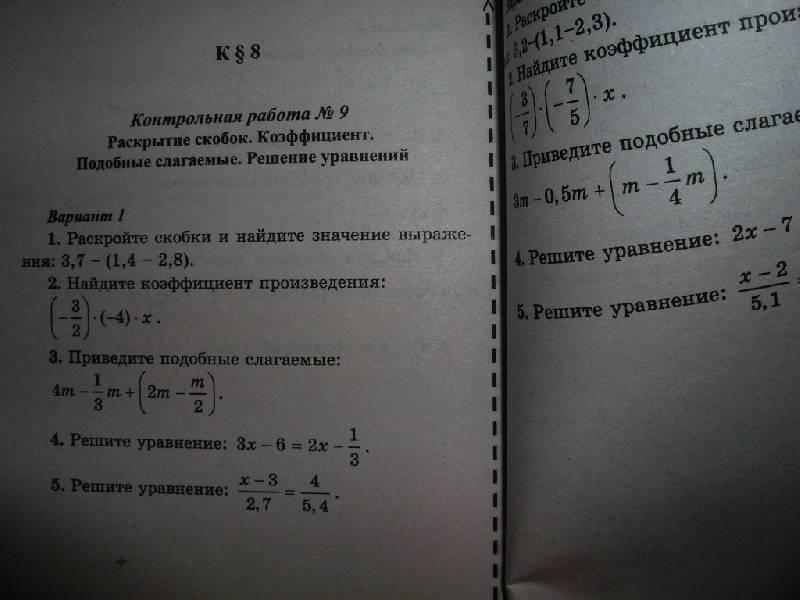 Контрольная работа 13 по математике виленкин 6 класс ответы