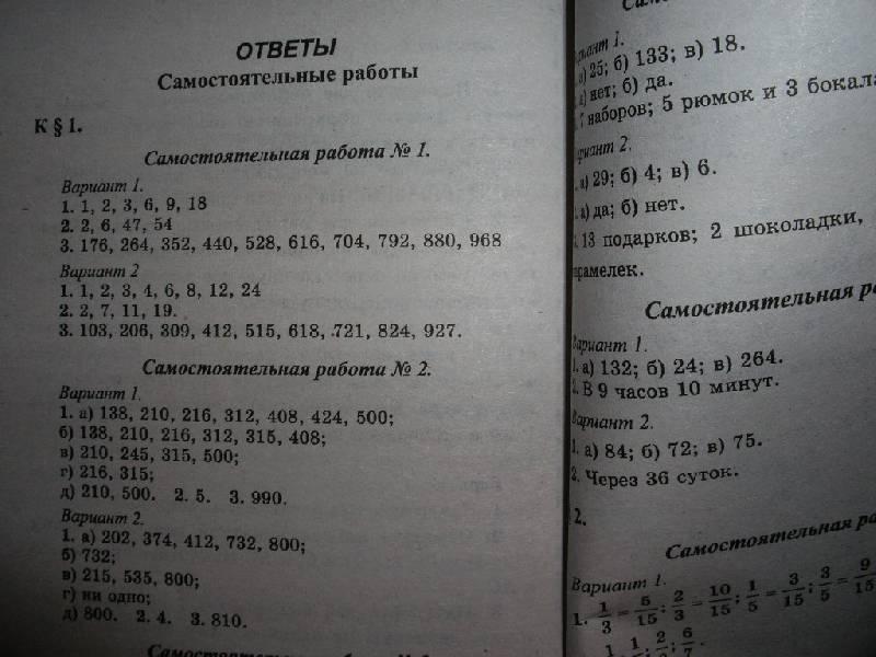 Контрольные работы по математике в 6 классе по виленкину скачать бесплатно