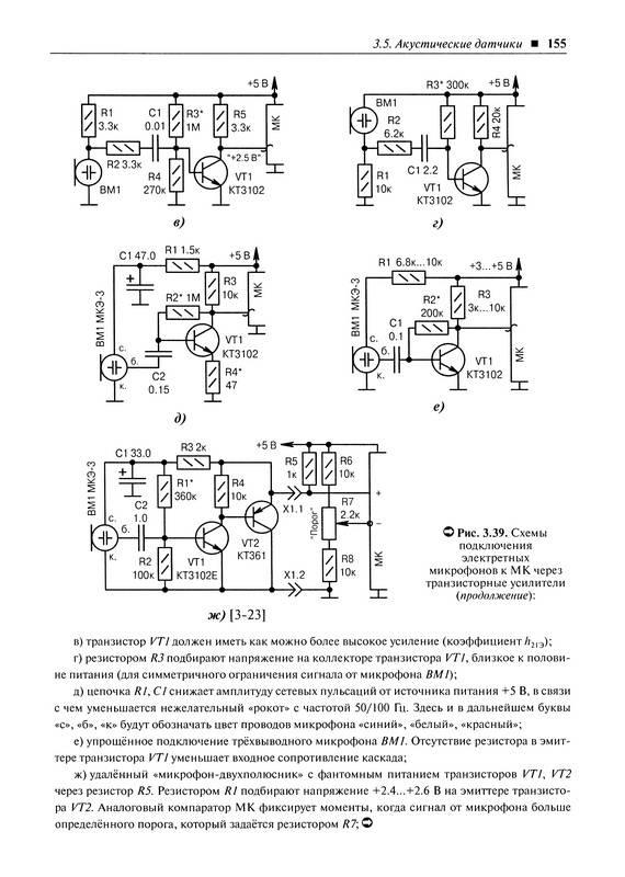 Иллюстрация 40 из 43 для 1000 и одна микроконтроллерная схема.  Выпуск 1 (+CD) - С. Рюмик Лабиринт - книги.