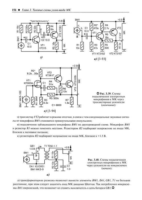 Иллюстрация 41 из 43 для 1000 и одна микроконтроллерная схема.  Выпуск 1 (+CD) - С. Рюмик Лабиринт - книги.