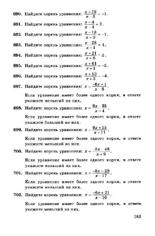 ответы задачи по математике: