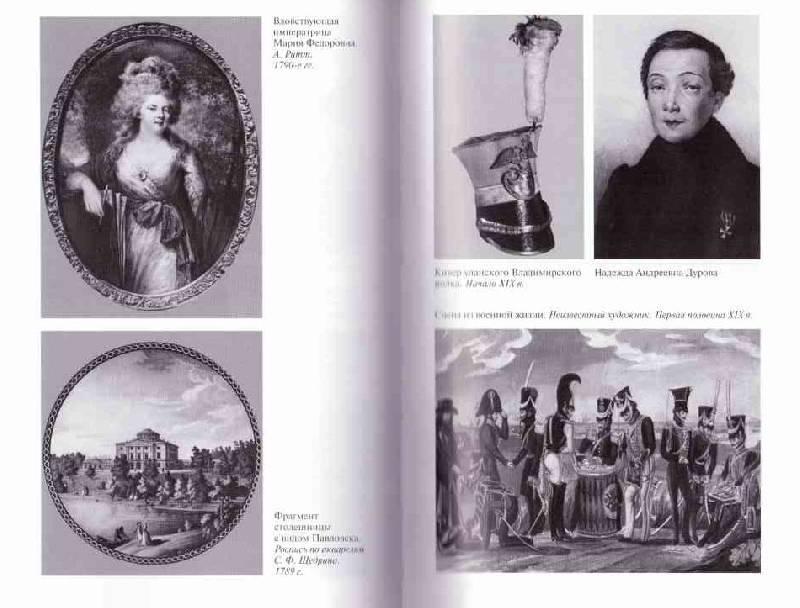 Иллюстрация 1 из 9 для Повседневная жизнь русского офицера эпохи 1812 года   Лабиринт - книги. Источник: tsylpyry