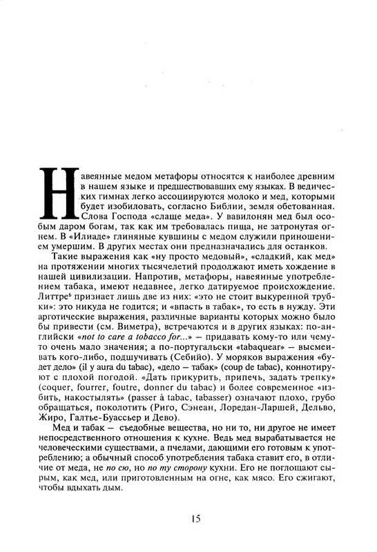Иллюстрация 1 из 28 для Мифологики: От меда к пеплу - Клод Леви-Строс   Лабиринт - книги. Источник: Ялина
