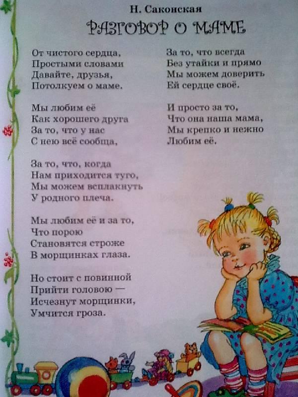 Девочка новая в детском саду стих