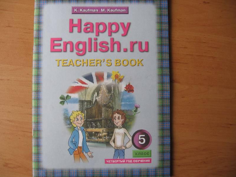 Для английский язык книга для учителя