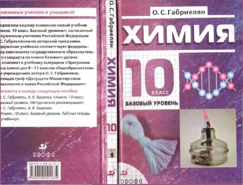 Решебник по химии 10 учебник