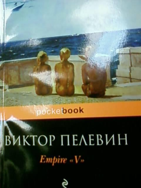"����������� 1 �� 9 ��� Empire ""V"". ������� � ��������� ������������� - ������ �������   �������� - �����. ��������: lettrice"