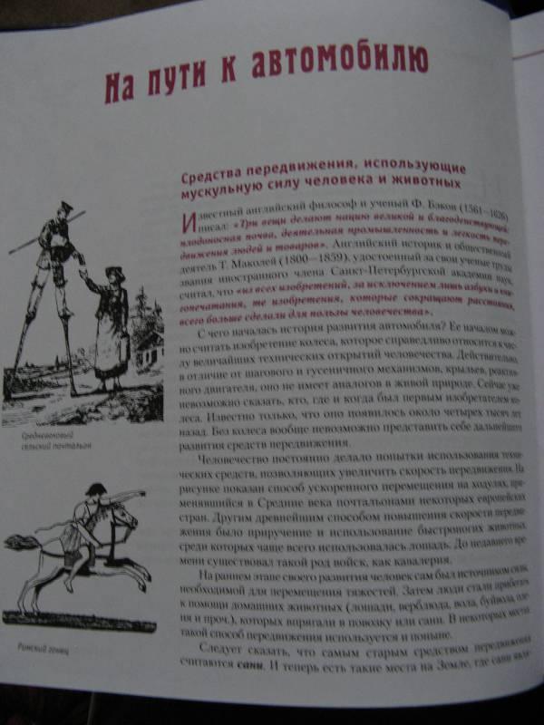 Иллюстрация 1 из 7 для История автомобильного транспорта России - А. Рубец   Лабиринт - книги. Источник: frisolee