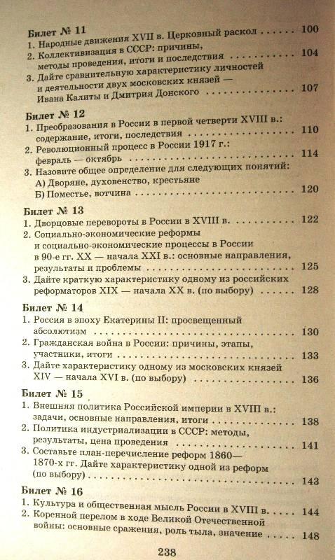 Само слово история происходит от греческого - расследование, те по сути дела проведена контрреформа
