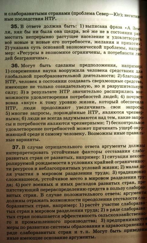 14. из 14 для.  Источник. книги Обществознание.  Aleni. следующая.  9