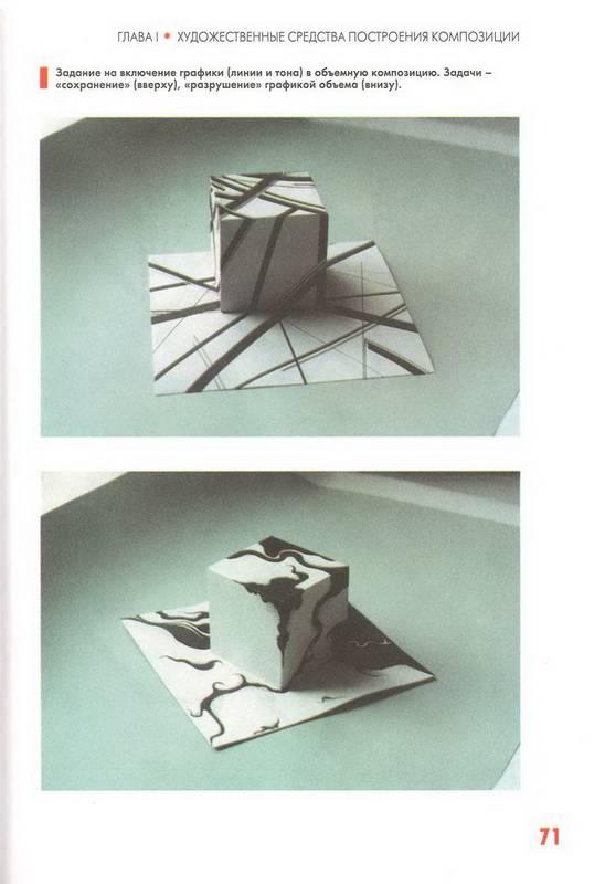 во всякой композиции интересно создавать многоплановость во времени и в пространстве,- говорил фаворский