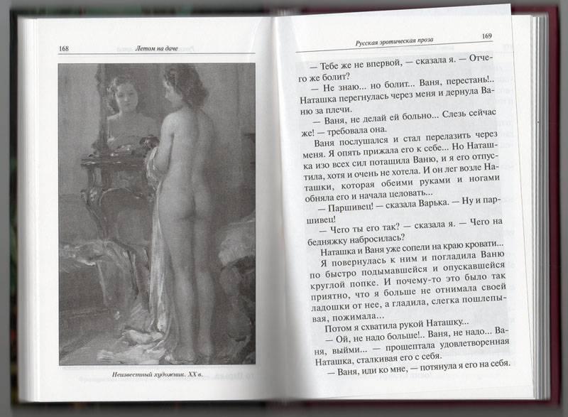 Русская эротическая проза - Горький, Бунин, Толстой.