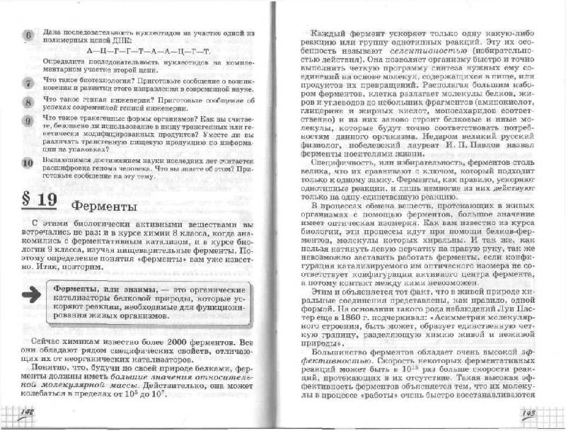 Класс химия книги 10
