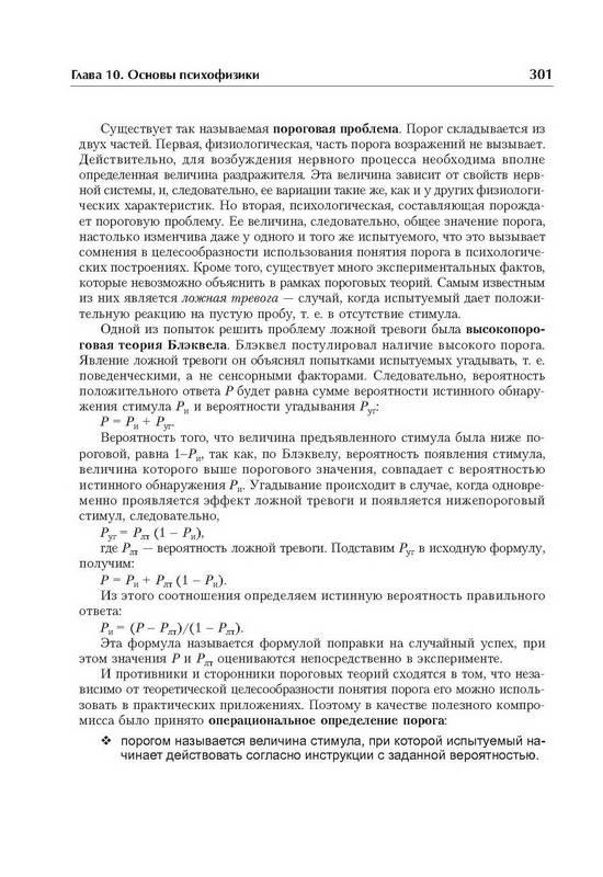 Источник. следующая. книги Экспериментальная психология в схемах и комментариях - Андрей Худяков.  Ялина.