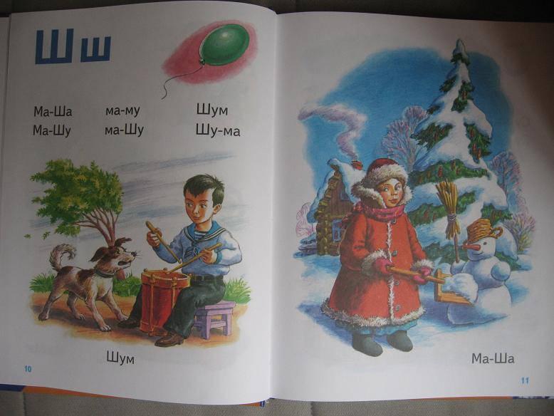 Иллюстрация 1 из 7 для Букварь - Дмитрий Тихомиров | Лабиринт - книги. Источник: Volk_