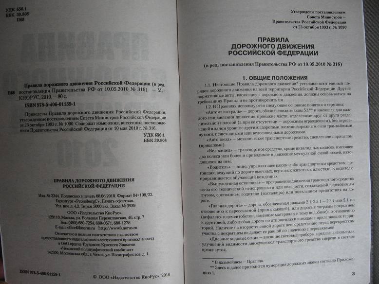 Иллюстрация 1 из 3 для Правила дорожного движения Российской Федерации. Вступают в силу с 20.11.2010 | Лабиринт - книги. Источник: Volk_