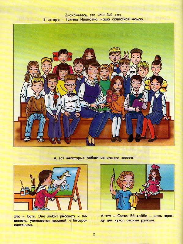 игры на знакомство в начальной учеников