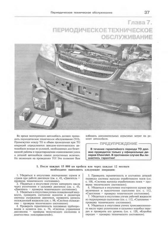 Иллюстрация 1 из 6 для Chevrolet Lacetti Sedan. Эксплуатация, обслуживание, ремонт   Лабиринт - книги. Источник: Ялина